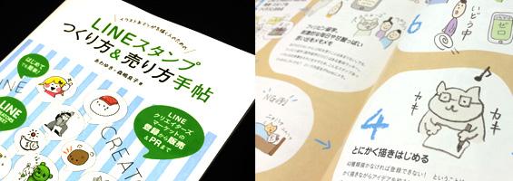 LINEスタンプ つくり方&売り方手帖 ~LINEクリエイターズマーケットの登録から販売&PRまで